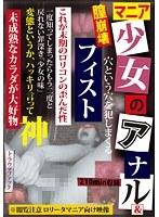 「マニア 少女のアナル&膣崩壊 フィスト」のパッケージ画像