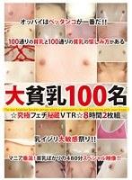 「大貧乳100名 ☆究極フェチ秘蔵VTR☆ 8時間」のパッケージ画像