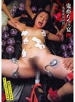 「鬼畜たちの宴 四-感電発情拷問- あんなさくら」のパッケージ画像