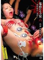 「鬼畜たちの宴 六 強制膣内二連射」のパッケージ画像