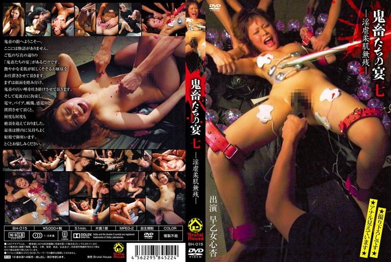 BH-015 鬼畜たちの宴 七-淫虐柔肌無残- 早乙女心杏