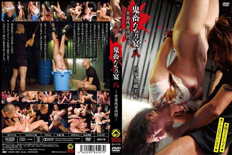BH-016 鬼畜たちの宴 八-女畜残虐拷問- 加織美桜