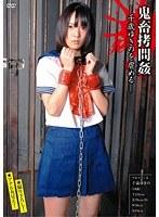 「鬼畜拷問姦 千歳ゆきのを虐める」のパッケージ画像