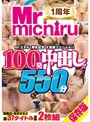 Mr.michiru1周年記念 大感謝スペシャル!! 100発中出し!!