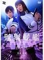 【DMM限定特典】実写版 監獄戦艦 小早川怜子 春原未来