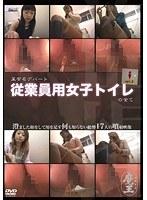某有名デパート従業員用 女子トイレの全て vol.3