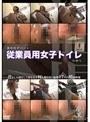 某有名デパート従業員用 女子トイレの全て vol.4