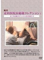 「流出 産科医院長秘蔵コレクション 1」のパッケージ画像