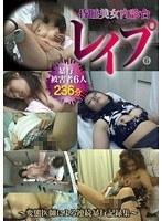 「昏○美女内診台レ○プ 6」のパッケージ画像