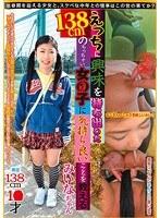 「えっちに興味を持ち出した138cmのちっちゃい女の子に気持ち良いことを教える 松井みいな」のパッケージ画像