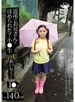「近所のお兄さんにはめられた小○生? 久保田愛梨」のパッケージ画像
