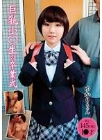 巨乳小○生の卒業式 田中ユカリ