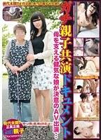 ガチ親子共演ドキュメント 母を支える健気な娘が決意のAV出演… 森下麻子