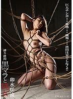 「縛り拷問 黒マラと縄女 卯水咲流」のパッケージ画像