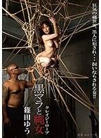 「クレイジーロープ 黒マラと縄女 篠田ゆう」のパッケージ画像