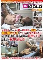 「体調不良で訪れた人妻を悪徳医師が麻酔で眠らせ、無防備マ●コにぺ●スを突き刺した!!医師免許剥奪の決め手となった証拠VTRが無断で緊急流出!!」のパッケージ画像