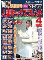 「人妻セックスフレンド 4時間 夫以外の男に股を開く背徳のエロス」のパッケージ画像