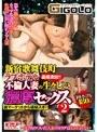 新宿歌舞伎町ラブホテル盗撮流出!! 不倫人妻の生々しい濃厚セックス 2