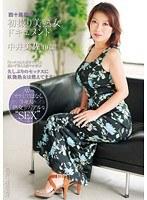 「四十路限定・初撮り美熟女ドキュメント 中井美佐 40歳」のパッケージ画像