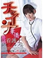華僑クウォーター看護士癒しのジャポルノ出演! 様々な国を超えて奉仕する白衣の天使!オープンなプッシーで施されるSEXテクはまさに国境無き性活動!