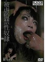 「被虐監禁性奴隷 瀬戸友里亜」のパッケージ画像