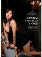 「PREMIUM SHEMALE Tenma 桜ノ宮てんま」のパッケージ画像