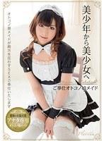「美少年から美少女へ ご奉仕オトコノ娘 メイド」のパッケージ画像