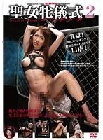 「聖女牝儀式 2 島崎麻友」のパッケージ画像