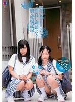 「子作りを覚えたがる○学生 仲良し姉妹の父と娘の妊娠記録」のパッケージ画像