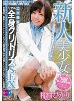 「新人美少女 稲村ひかり エロ漫画みたいなリアル全身クリトリスSEX」のパッケージ画像