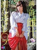 「滴る雨、雌汁。濡れ透けレ○プ KAORI」のパッケージ画像