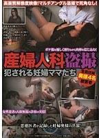 「産婦人科盗撮 犯される妊婦ママたち」のパッケージ画像