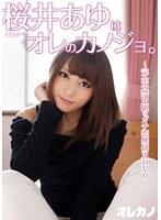 「桜井あゆはオレのカノジョ。」のパッケージ画像