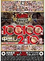 「V&R PRODUCE4周年記念スペシャル!総勢100人100発中出し!10時間!」のパッケージ画像