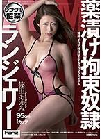「薬漬け拘束奴隷ランジェリー 篠田あゆみ」のパッケージ画像