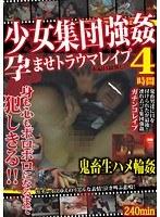 「少女集団強姦 孕ませトラウマレイプ 4時間」のパッケージ画像