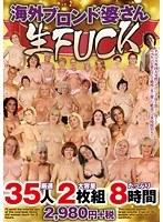 「海外ブロンド婆さん生FUCK35人8時間」のパッケージ画像