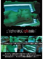 「日サロ潜入全裸盗撮」のパッケージ画像