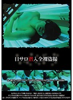 日サロ潜入全裸盗撮 ABA-054