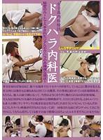 「女子校内科検診ドクハラ内科医」のパッケージ画像