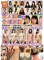 素人娘の全裸図鑑4 今時の女の子13名が恥らいながら脱衣していく様子をじっくり撮影した、変態紳士のためのヘアヌードコレクション