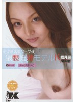 猥褻妊婦モデルK 臨月編 酒井楓