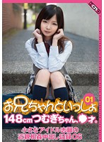 [HERP-006] Tsumugi Serizawa (148cm) – With My Older Brother 01 (448MB MKV x264)