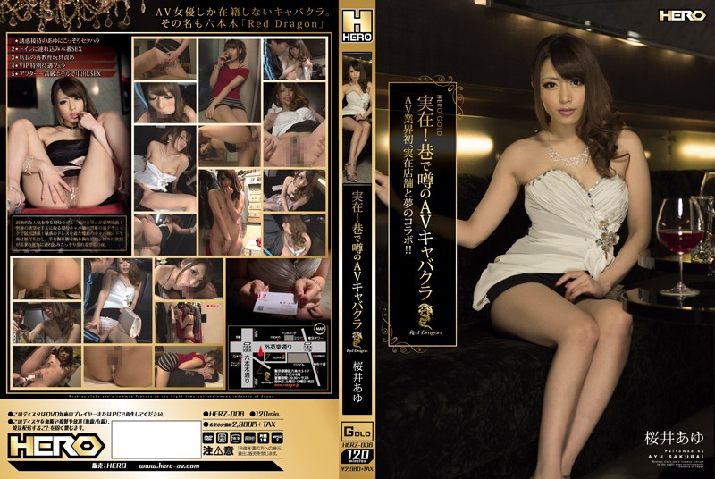 herz008pl HERZ 008 Ayu Sakurai   It Does Exist! An AV Cabaret Club That is Often Spoken Of, Red Dragon