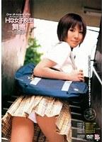 「Hな女子校生 舞雪」のパッケージ画像