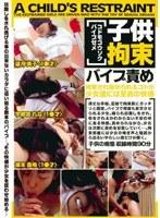 「子○拘束バイブ責め」のパッケージ画像