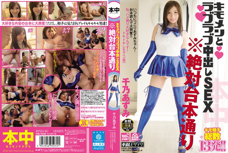 hnd167pl HND 167 Azumi Chino   Love Love Nakadashi Sex With Ugly Dudes, All According to the Script