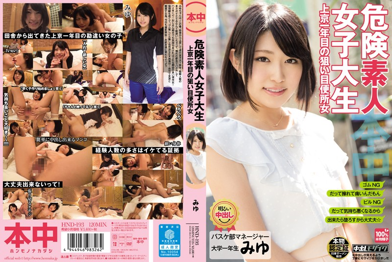 hnd193pl HND 193 Amateur University Student on Days She's Fertile, Easy Lady Taking Her Chances While in Her First Year in Tokyo (HD)