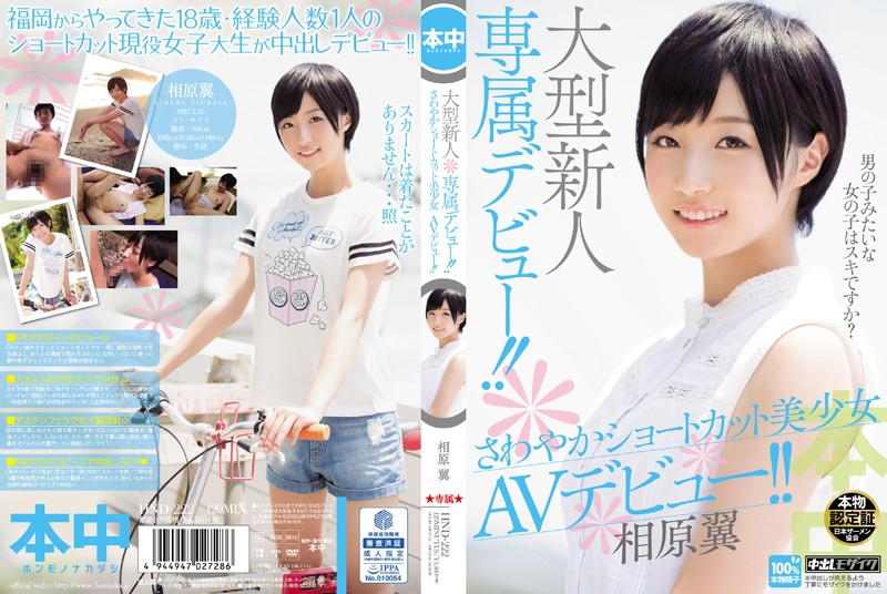 hnd222pl HND 222 Tsubasa Aihara   The Debut Of A Major New Actress!! The Energetic, Beautiful Girl With Short Hair Makes Her Porn Debut!!