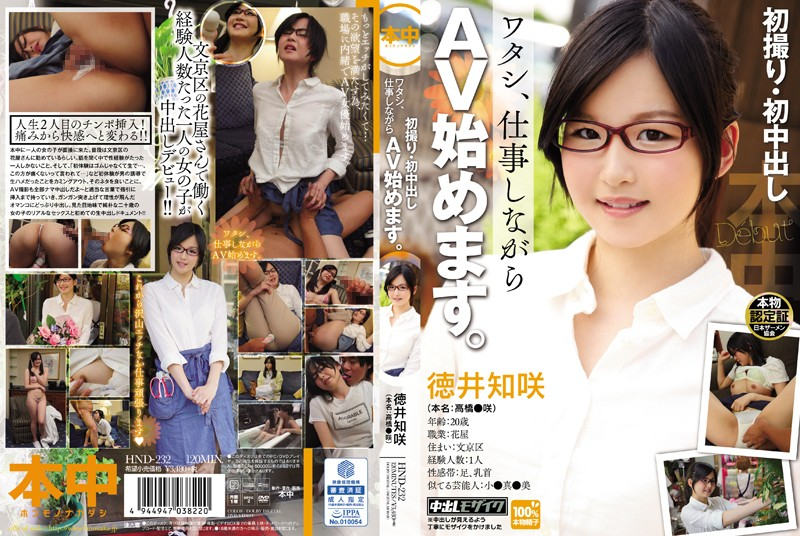 hnd232pl HND 232 Chisaki Tokui   Her First Time On Film, Her First Nakadashi   I Did My First AV While I Was On the Job